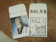 Omoshiro1530