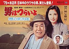 Otokohaturaiyo_uwasano