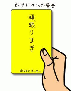 Kazushige4