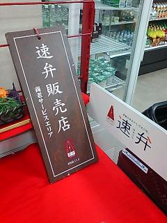 速弁とな【養老SA<br />  】