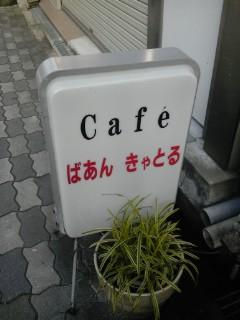 帰阪報告会【ばぁんきゃとる】