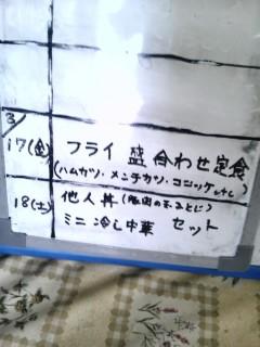 塩浜レストラン【8<br />  月16日】
