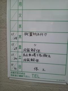 惜しいっ!【11<br />  月28日】