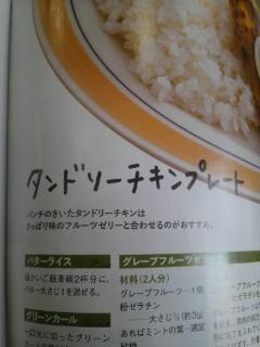 新しい料理