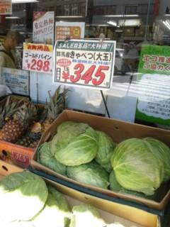 野菜高いね【10<br />  月9日】