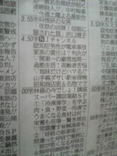 今日のスーパーJ<br />  チャンネルは【3<br />  月1日】