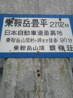 登ったなぁ【7<br />  月21日】