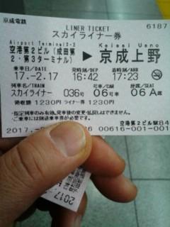 さて、帰るか【2<br />  月17日】