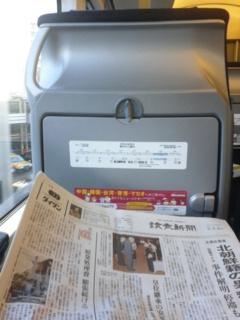 ひまなつりのご出勤【3<br />  月3日】